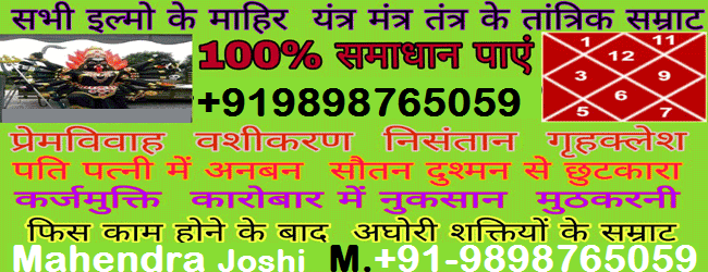 No.1 Astrologer - +919898765059 best Jyotish Ahmedabad
