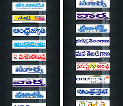 Indian News Papers in Telugu - News Galaxy