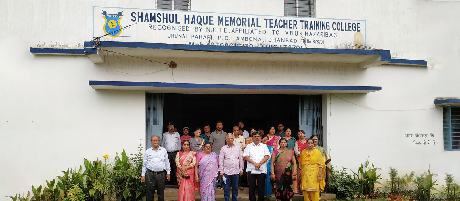 Shamshul Haque Memorial Teacher Training College