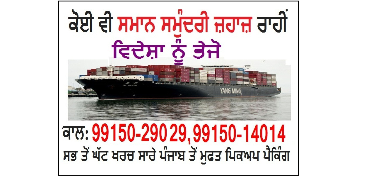 International Courier service to USA Canada from All Punjab free Home Pickup Call: +919915014014