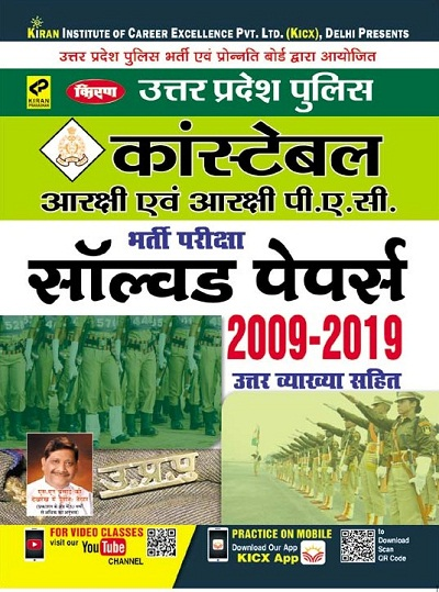UP Police constable previous year solved papers