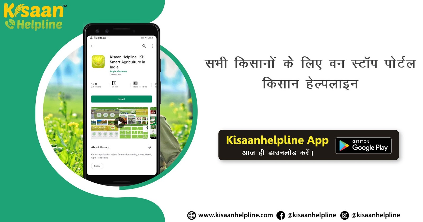 Know about the Kisaan Helpline